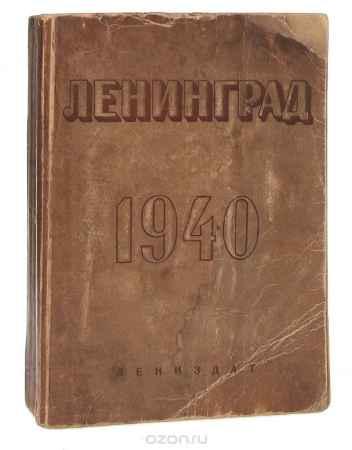 Купить Ленинград. Адресно-справочная книга. 1940 год
