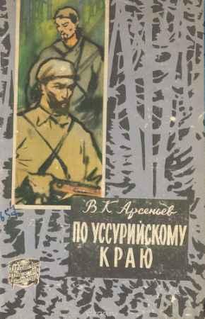 Купить Арсеньев В. К. По Уссурийскому краю