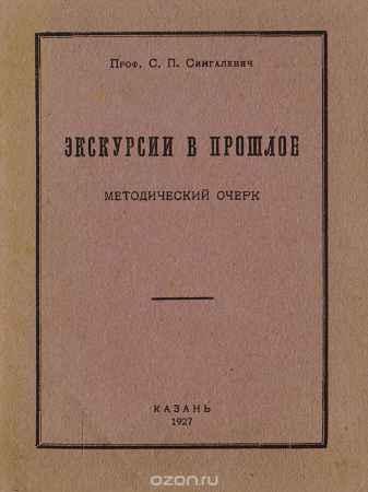 Купить Сингалевич С. П. Экскурсии в прошлое. Методический очерк