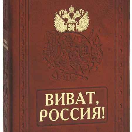 Купить А. Л. Мясников Виват, Россия! / Vivat Russia! (подарочное издание)