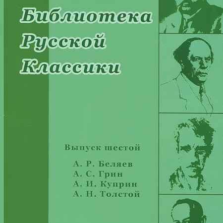 Купить Библиотека русской классики. Выпуск шестой