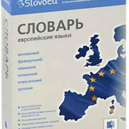 Купить SlovoEd 7.5 для Maс. Словарь. Европейские языки