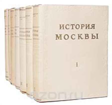 Купить История Москвы. В 6 томах. С Приложением (комплект из 7 книг)