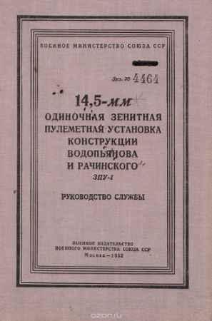Купить 14,5-мм одиночная зенитная пулеметная установка конструкции Водопьянова и Рачинского ЗПУ-1. Руководство службы