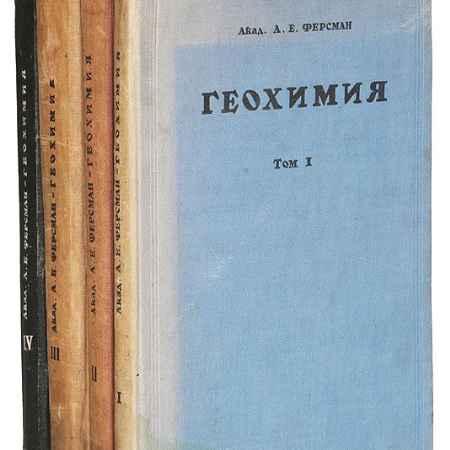 Купить А. Е. Ферсман Геохимия. В 4 томах (комплект)
