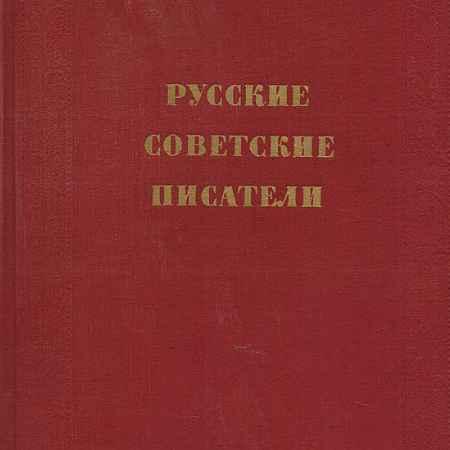 Купить Русские советские писатели. Очерки жизни и творчества