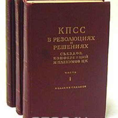 Купить КПСС в резолюциях и решениях съездов, конференций и пленумов ЦК. 1898 - 1945 (комплект из 3 книг)