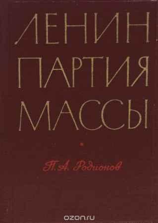 Купить П. А. Родионов Ленин, партия, массы