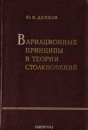 Купить Демков Ю. Вариационные принципы в теории столкновений