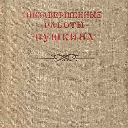Купить И. Фейнберг Незавершенные работы Пушкина