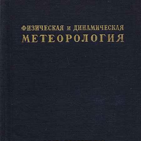 Купить Брент Д. Физическая и динамическая метеорология