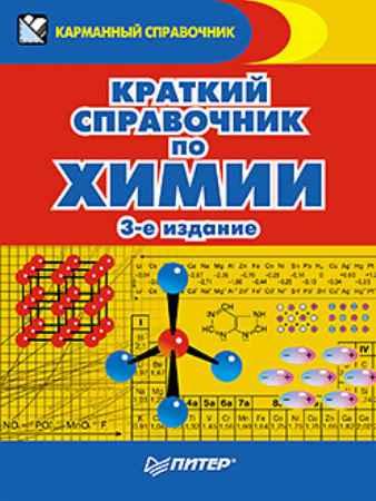 Купить Краткий справочник по химии. 3-е издание