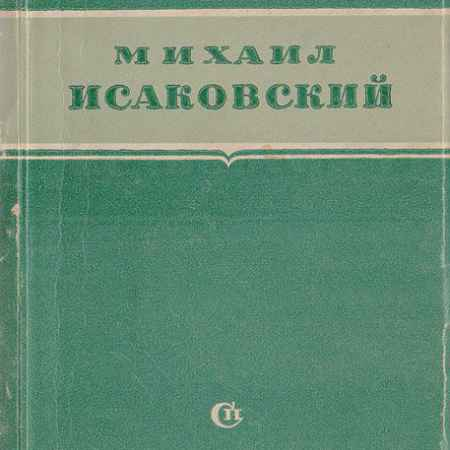 Купить В. Александров Михаил Исаковский. Критико-биографический очерк