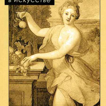 Купить Античная мифология в искусстве
