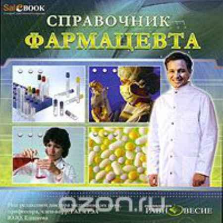Купить Справочник фармацевта