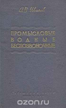 Купить А. В. Иванов Промысловые водные беспозвоночные
