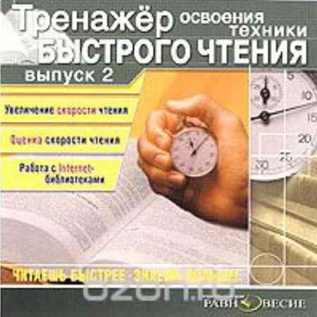 Купить Тренажер освоения техники быстрого чтения. Выпуск 2