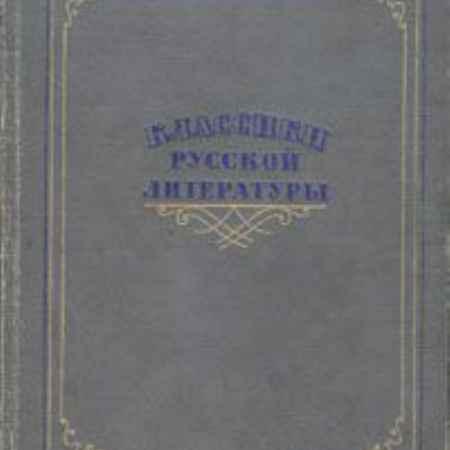 Купить Классики русской литературы. Критико-биографические очерки
