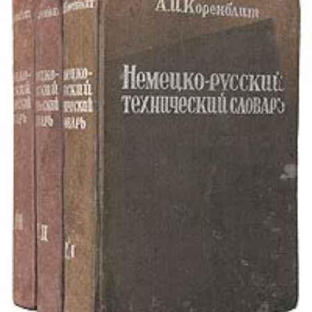 Купить А. И. Коренблит Немецко-русский технический словарь. В 3 томах (комплект)