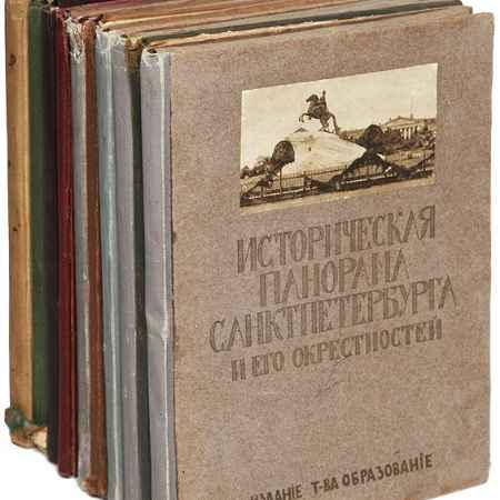 Купить Историческая панорама Санкт-Петербурга и его окрестностей (комплект из 10 выпусков)