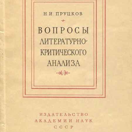 Купить Н. И. Пруцков Вопросы литературно-критического анализа