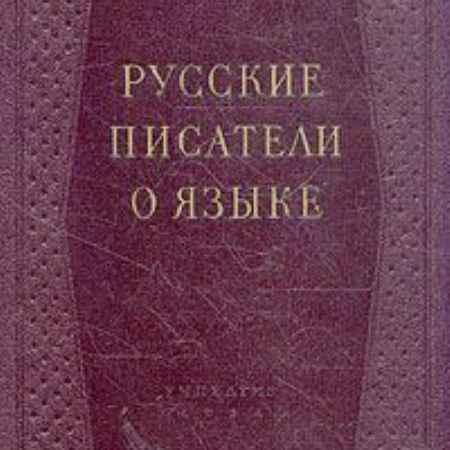 Купить Русские писатели о языке. Хрестоматия