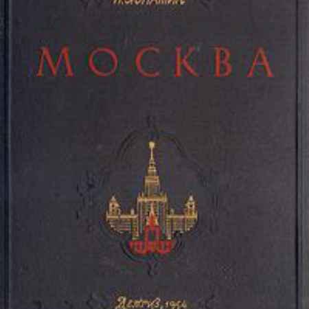 Купить П. Лопатин Москва