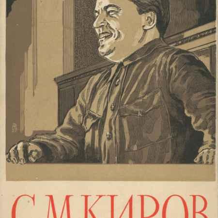Купить С. М. Киров С. М. Киров. Избранные статьи и речи. 1912-1934