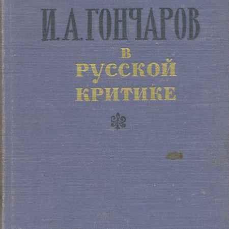 Купить И. А. Гончаров в русской критике