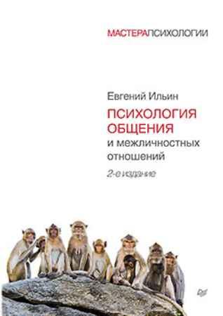 Купить Психология общения и межличностных отношений. 2-е изд.