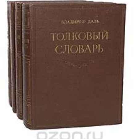 Купить Владимир Даль Толковый словарь живого великорусского языка (комплект из 4 книг)