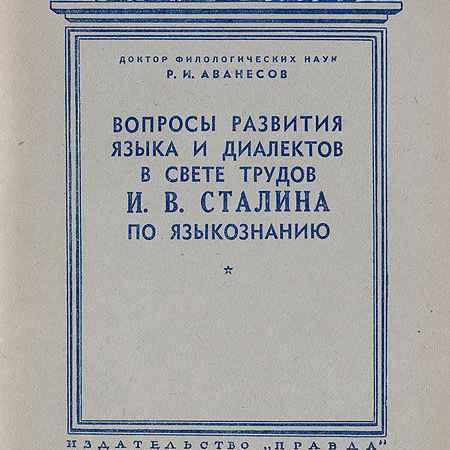 Купить Аванесов Р. И. Вопросы развития языка и диалектов в свете трудов И. В. Сталина по языкознанию