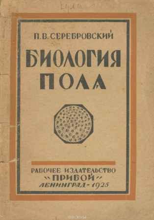 Купить П. В. Серебровский Биология пола