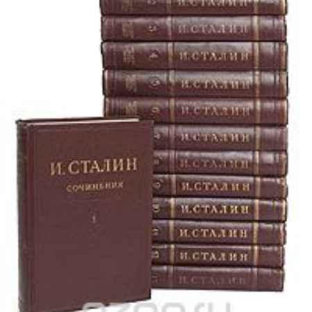 Купить И. Сталин И. Сталин. Собрание сочинений в 13 томах (комплект)