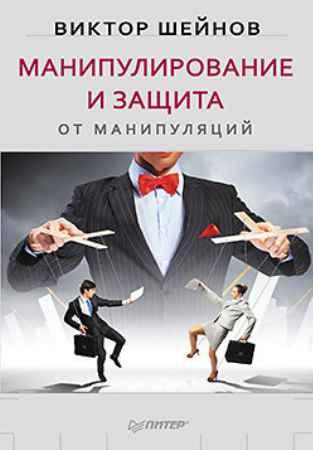 Купить Манипулирование и защита от манипуляций