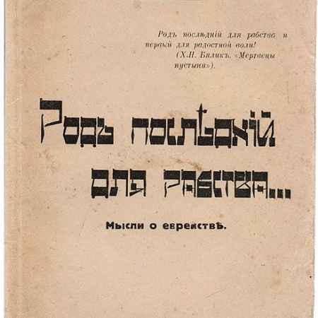 Купить Симони Род последний для рабства… Мысли о еврействе