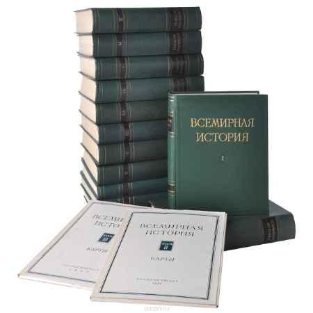 Купить Всемирная история. В 13 томах с картами (комплект из 13 книг)