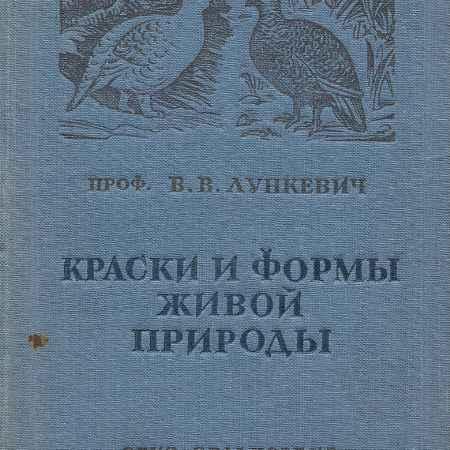 Купить В. В. Лункевич Краски и формы живой природы
