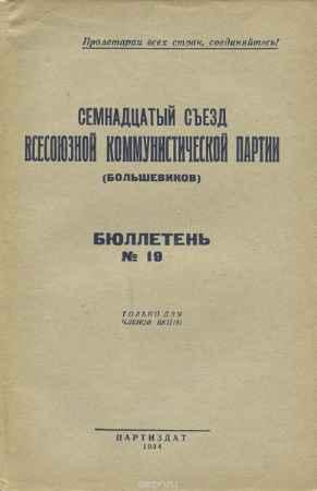 Купить Семнадцатый съезд Всесоюзной коммунистической партии (большевиков). Бюллетень №19