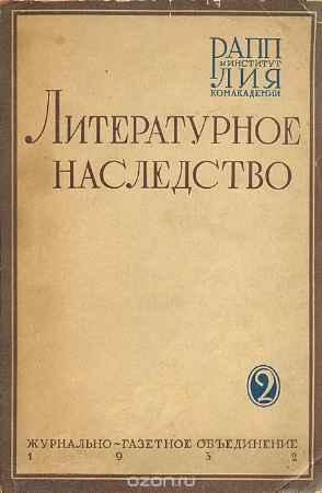 Купить Литературное наследство. Выпуск 2