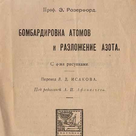 Купить Э.Резерфорд Бомбардировка атомов и разложение азота