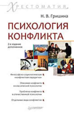 Купить Психология конфликта. Хрестоматия. 2-е изд.