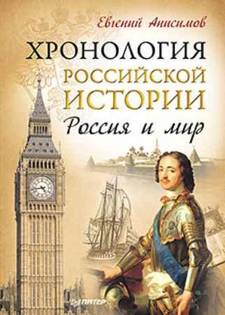 Купить Хронология российской истории. Россия и мир
