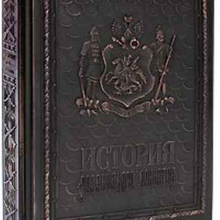 Купить История российского воинства / The History of the Russian Army (подарочное издание)