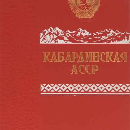 Купить Кабардинская АССР