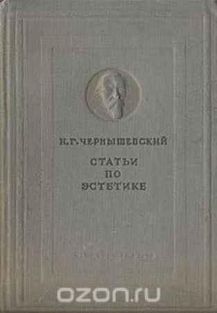 Купить Н. Г. Чернышевский Статьи по эстетике
