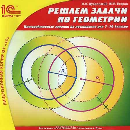 Купить 1С:Школа. Решаем задачи по геометрии. Интерактивные задания на построение для 7-10 классов