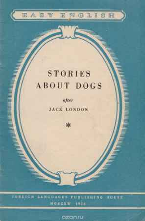 Купить Stories about dogs after Jack London