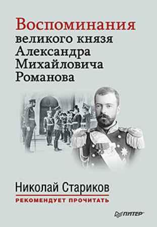 Купить Воспоминания великого князя Александра Михайловича Романова. С предисловием Николая Старикова