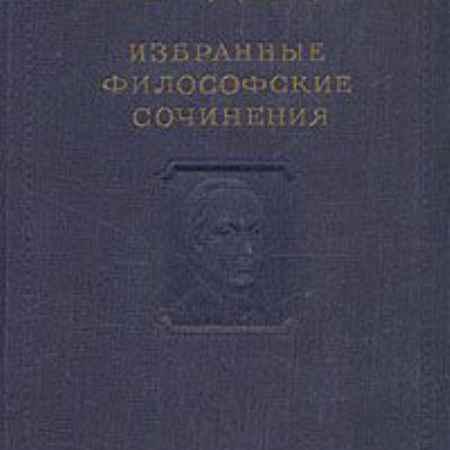 Купить А. Н. Радищев А. Н. Радищев. Избранные философские сочинения